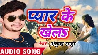 2019 Ankush Raja sad Song_ प्यार के खेलs- Pyar ke khel - Bhojpuri Sad Song new
