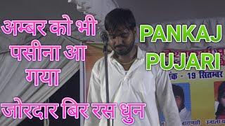 अम्बर को भी पसीना आ गया l SUPERHIT BIRHAA DHUN l PANKAJ PUJARI