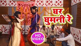 #Sarita Sagar का सुपरहिट गाना और जबरदस्त डांस - घर घुमनी रे  -  Bhojpuri Dhobigeet 2018