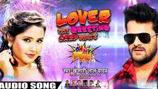 आ गया #Khesarilal Yadav का Happy New Year Song 2019- लवर का #Greeting Card आया है