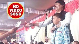 #Vijaylal Yadav ने इस बच्चे के फरमाइस पर गया अब तक सबसे बडा हिट गाना - Bhojpuri Birha 2019