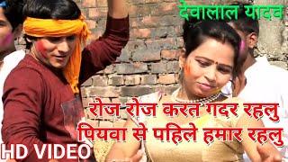 #Devalal Yadav का सुपरहिट गाना - पियवा से पहिले हमार रहलु - Bhojpuri Birha 2019
