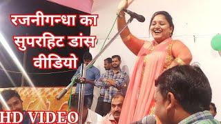 रजनीगन्धा का सुपरहीट डांस वीडियो ओ भी नये धुन तरानो पर एक बार जरुर देखे #Rajnigandha