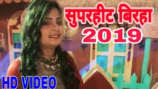 #Ujala Yadav का ये बिरहा सुनकर पुरी पब्लिक रोने लगी - Bhojpuri Birha 2019