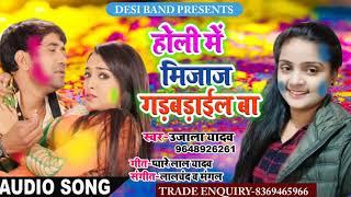 #Ujala Yadav का सुपरहीट होली गाना- होली मे मिजाज गड़बड़ाईल बा - Bhojpuri Holi Song 2019
