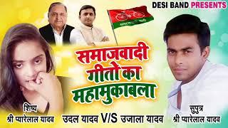 इस बार UP की आवाज UP मे समाजवाद -समाजवादी गीतो का महासंगम Udal Yadav , Ujala Yadav