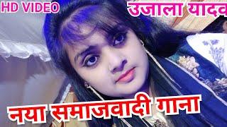 HD VIDEO - उजाला यादव का एक और धमाकेदार समाजवादी गाना - #Ujala Yadav - Samajwadi Song 2019