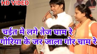 विजयलाल यादव व रजनीगन्धा का सुपरहीट चईता गाना एक बार जरुर सुने - #Vijaylal Yadav #Rajnigandha