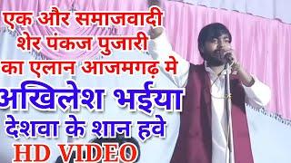 HD VIDEO - समाजवादी शेर पंकज पुजारी की आवाज आजमगढ़ मे- #Pankaj Pujari #Samjhwadi Song 2019
