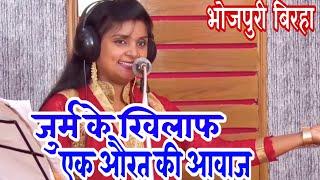 जुर्म के खिलाप एक औरत की आवाज PART 1 - #Ujala Yadav - Bhojpuri Birha 2019