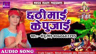 सुपरहिट छठ गीत 2017 - छठी माई के पुजाई   Sanju Singh   New Bhojpuri Hit Chath Geet   Special Hits