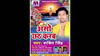 ओढ़ के चुनर कईसे चली   Shakti Singh   New Bhojpuri Hit Chath Geet  2017   Special Hits
