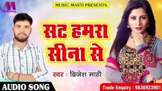 Biresh Mahi का सबसे हिट गाना - सट हमरा सीना से |  भोजपुरी लोकगीत |  Latest Bhojpuri Hit Song
