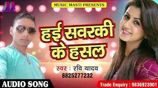 Ravi Yadav का सबसे हिट गाना - हई सवरकी के हसल | Ravi Yadav | Latest Bhojpuri Hit Song 2018