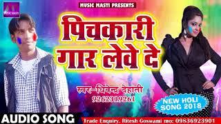 Super Hit Holi Song - पिचकारी गार लेवे दे - Dhivendra Dehati - New Bhojpuri Hit Holi Song