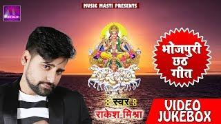 Rakesh Mishra Chath Hits - Video Jukebox - माथे पर दउरा - Bhojpuri Chaita Chath Geet 2018