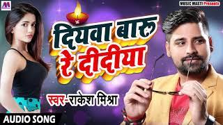 Video #Song 2018 - Didiya Samajh Ke Jija ji - Sanjiv Deewana
