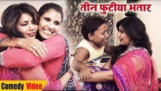 Bhojpuri Comedy Film - तीन फुटिया भतार - बौने ने औरत के साथ क्या किया-  Bhojpuri Sort Film