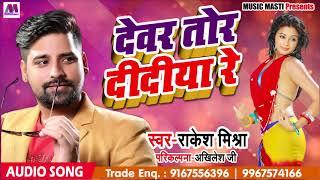 Rakesh Mishra (2018 ) का सुपरहिट विवाह गीत - देवर तोर दीदिया रे - New Bhojpuri Hit Song