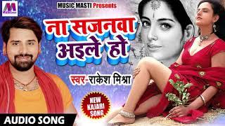 #Rakesh Mishra की New भोजपुरी Kajri - ना सजनवा अइले हो - Na Sajanwa Aaile Ho - Bhojpuri Kajri 2018