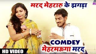 # मेहरमऊगा मरद - मरद मेहरारू  के झगड़ा - Puneet R Tiwari & Rakhi - New Bhojpuri Comedy Video 2018