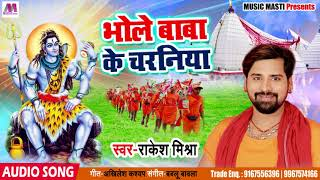 #Rakesh Mishra #Bol Bam #Song - भोले बाबा के चरनिया - Bhole Baba Ke Charniya - Sawan Songs 2018