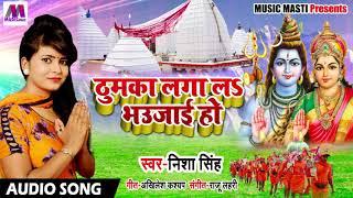 Bhojpuri Bol Bam SOng - ठुमका लगा लs भउजाई हो - Nisha Singh - Bhojpuri Kanwar Songs 2018