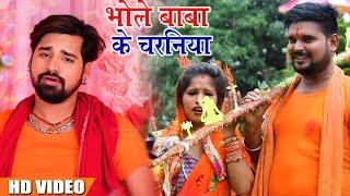 #Rakesh Mishra #Bol Bam #Video #Song - भोले बाबा के चरनिया - Bhole Baba Ke Charniya - Sawan Songs