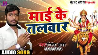 #Superhit Devigeet - माई के तलवार - Nitesh Yadav का New भक्ति भजन - Maai Ke Talwar - Bhojpuri Hits
