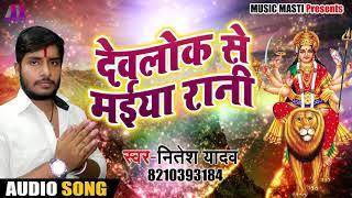 Nitesh Yadav का New Bhakti Song - देवलोक से मईया रानी - Devlok Se Maiya Rani - Latest Navrati Song