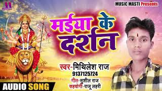 Mithilesh Raj का New Devigeet Song - मईया के दर्शन #Maiya Ke Darshan - Latest Bhakti Song 2018