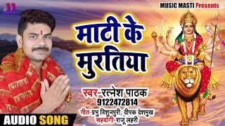 #Ratnesh Pathak का New Devigeet - माटी के मूरतिया - New Bhojpuri Navratri Special 2018