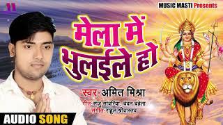 Bhojpuri Devi Geet -मेला में भुलइले हो- Amit Mishra_Mela Me Bhulaile Ho-Bhojpuri Navratri Songs