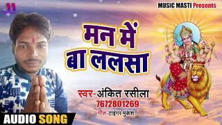 Ankit Rasila का New देवीगीत Song_Maan Me Ba Lalsa_मन में बा ललसा _Bhojpuri Bhakti Bhajan 2018