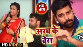 Rakesh Mishra का New छठ गीत - अरघ के बेरा - New Bhojpuri  Chath Video Song 2018