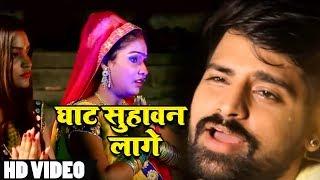 आगया  Rakesh Mishra का - Super Hit Chhath Geet - देखे सभे रहिया - New Hit HD Video Chath Geet 2018