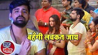 Rakesh Mishra का - परम्परिक छठ गीत - HD VIDEO - बहँगी लचकत जाय -  New Bhojpuri Hit Chathi Geet 2018