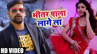 आ गया #Rakesh Mishra का Winter Special भोजपुरी Song - भीतर पाला लागेला - Bhojpuri Songs 2019
