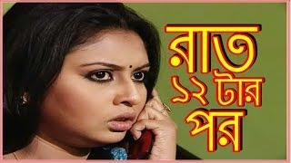 Rat 12 Tar Por | Bangla Horror natok 2017 | রাত বারটার পর | Shahed Sharif | Chadni | Shishir