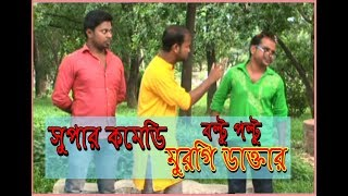 Bangla funny video || Comedy bangla video || Comedy video || Bangali comedy video || Murgi Doctor