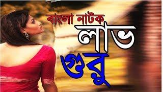 Bangla Short Film | Love guru Salman Shah | Joti | Turba Nasim | Asa Moni