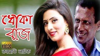 Comedy Bangla Natok | Dhokabaz | ধোকাবাজ | Bidya Sinha Mim | Hasan Masud