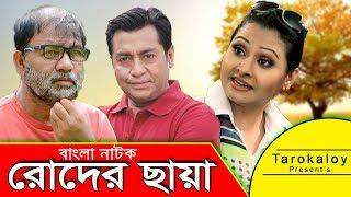 Bangla Natok | Roder Chaya | Shohiduzzaman Selim | Bijori Barkatullah | Kochi Khondokar