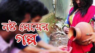 Bangla Short film 2018 | Nosto Meyer Golpo | নষ্ট মেয়ের গল্প