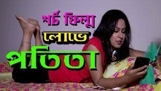Bengali Short Film 2018 | Loove Potita | লোভে পতিতা | Full HD | Hit Short Film