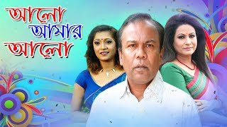 Alo Amar Alo | আলো আমার আলো | Fazlur Rahman Babu | Tania Ahmed | Bangla Natok
