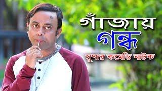 Gajay Gondho | গাঁজায় গন্ধ | Akhomo Hasan New Comedy Natok | Bangla Natok