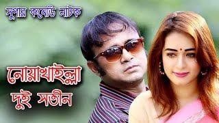 Bangla Natok | নোয়াখাইল্লা দুই সতীন | Noakhailla Dui Sotin| Akhomo Hasan | Ohona | Navila