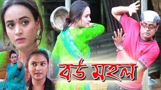 Bangla Comedy Natok   Bou Mohol   বউ মহল   ft Akhomo hasan, Ahona, Samim Jaman
