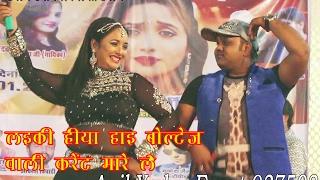 लईकी हिया हाई बोल्टेज वाली करंट मारेली   Rani Chaterjee Live Dance   Anil Yadav 2017